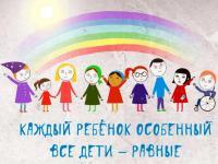 Неделя инклюзивного образования!
