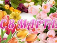 Утренники ,ко дню 8 марта!!!