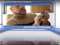 Уроки лепки с Анатолием Утробиным
