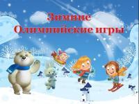 Зимняя олимпиада!!!