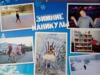 Маршруты зимних каникул