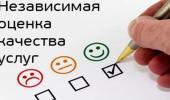 Мониторинг качества оказания государственных и муниципальных услуг!